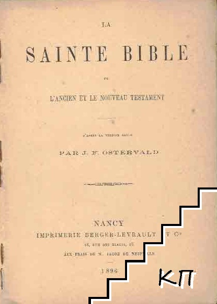 """La Sainte Bible ou L""""ancien et le Nouveau Testament"""