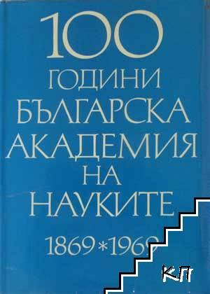 100 години Българска академия на науките 1869-1969. Том 2-3
