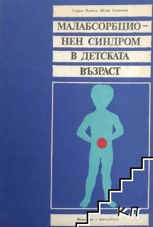 Малабсорбционен синдром в детската възраст