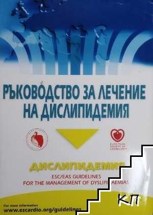 Ръководство за лечение на дислипидемия