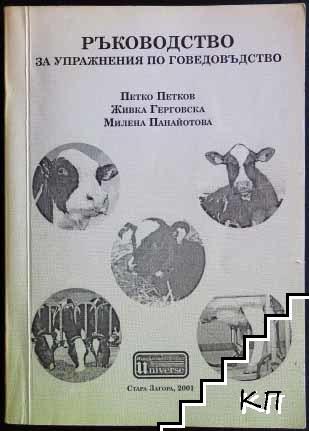 Ръководство за упражнения по говедовъдство
