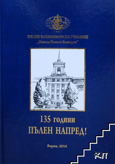 135 години пълен напред! / 135 years full ahead!