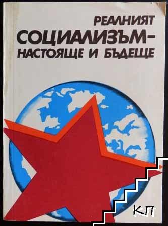 Реалният социализъм - настояще и бъдеще