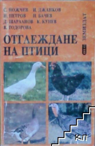 Отглеждане на птици
