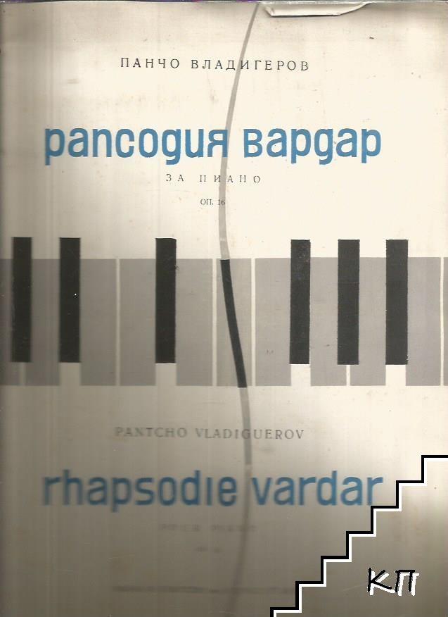 """Рапсодия """"Вардар"""" за пиано"""