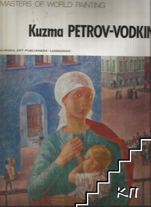 Kuzma Petrov-Vodkin