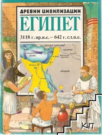 Древни цивилизации: Египет