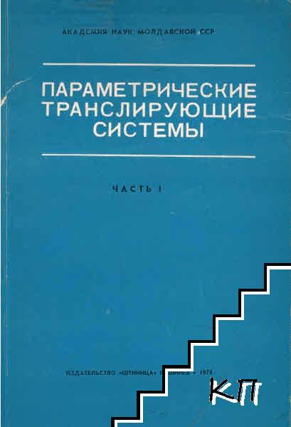 Параметрические транслирующие системы. Часть 1