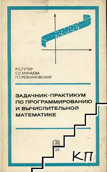 Задачник - практикум по программированию и вычислительной математике