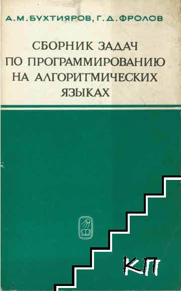 Сборник задач по программированию на алгоритмических языках