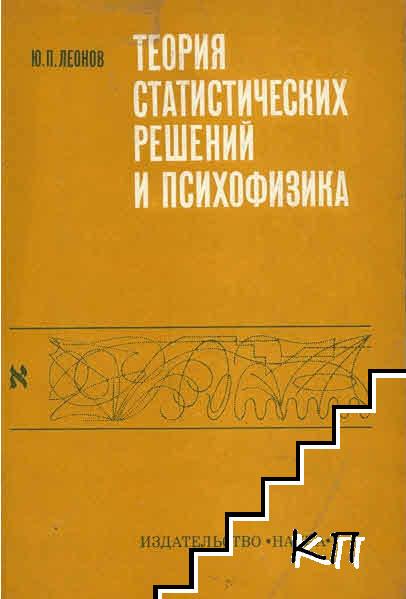 Теория статистических решений и психофизика
