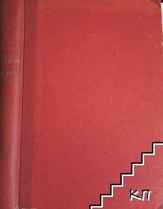 Изкуство. Кн. 1, 3-10 / 1961