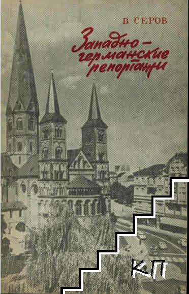 Западно-геманские репортажи