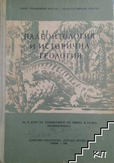 Палеонтология и исторична геология
