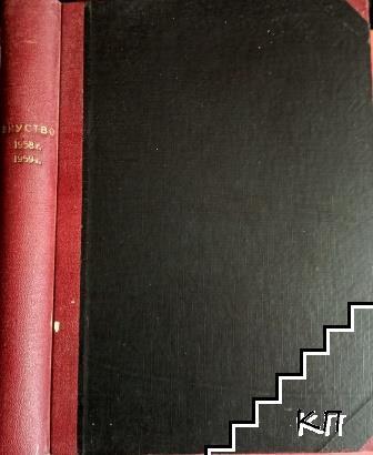Изкуство. Кн. 7-8 / 1958 / Изкуство. Кн. 1-4, 6-10 / 1959