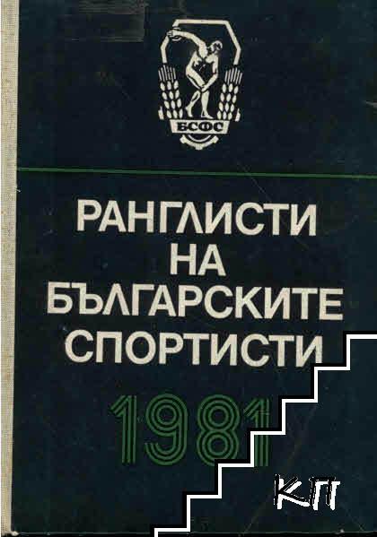 Ранглисти на български спортисти 1981