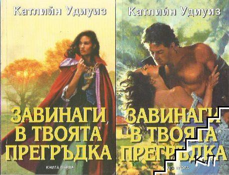 Завинаги в твоята прегръдка. Книга 1-2