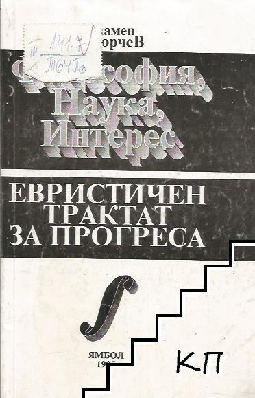 Философия, наука, интерес. Евристичен трактат за прогреса