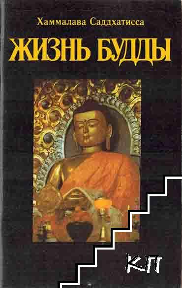 Жизнь Будды, индийского царевича, достигшего духовного просветления
