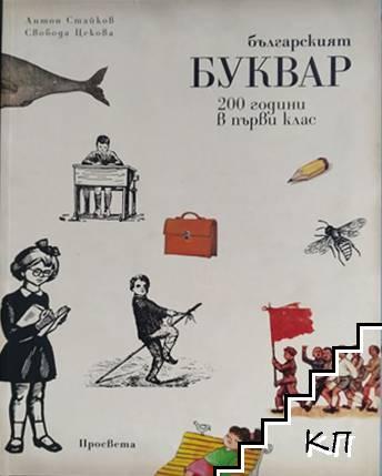 Българският буквар