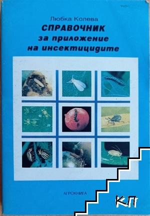 Справочник за приложение на инсектицидите