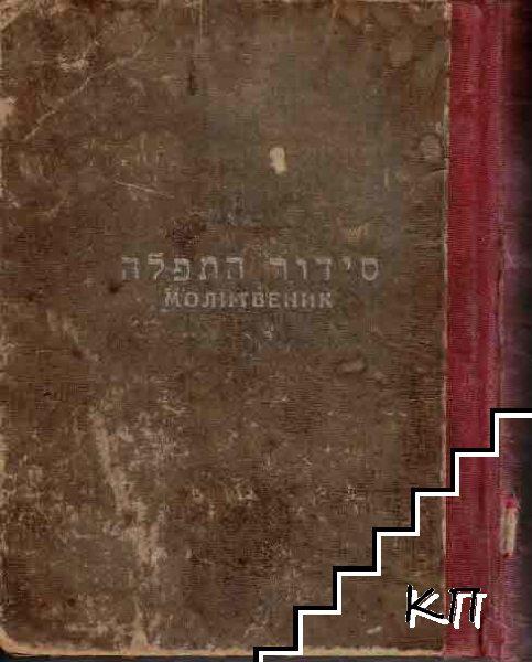 Еврейски молитвеник за съботни и празнични дни