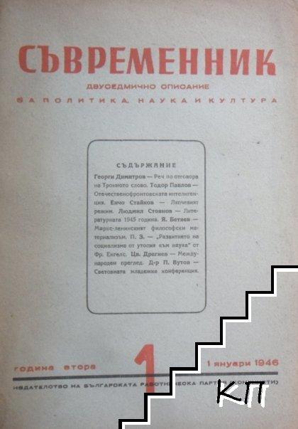 Съвременник. Бр. 1 / 1946