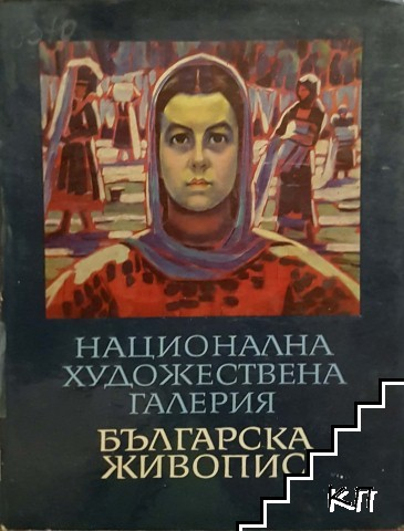 Национална художествена галерия. Българска живопис 1825-1970