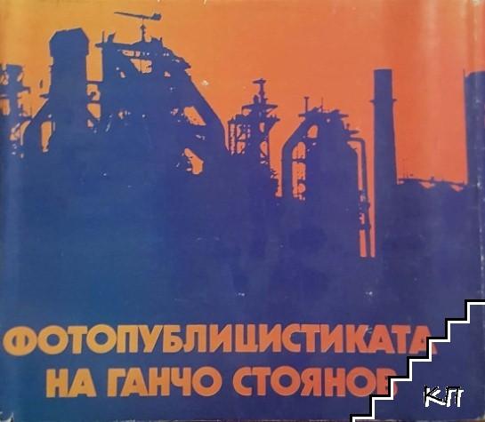 Фотопублицистиката на Ганчо Стоянов