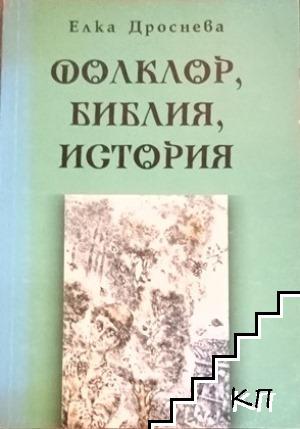 Фолклор, Библия, история
