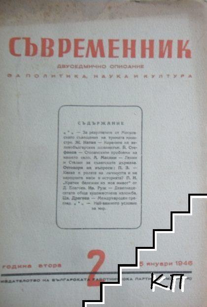 Съвременник. Бр. 2 / 1946