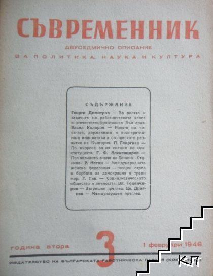 Съвременник. Бр. 3 / 1946