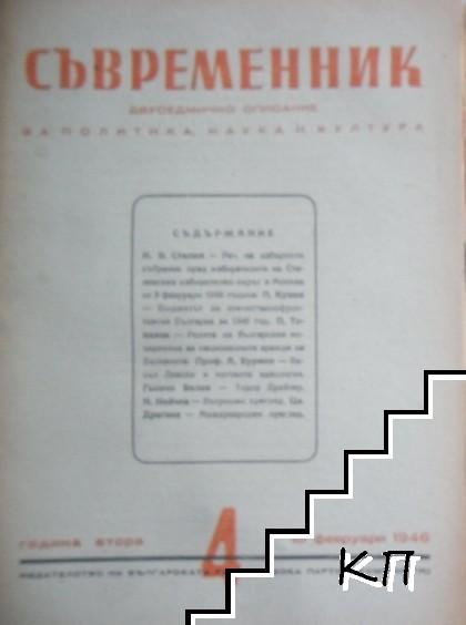 Съвременник. Бр. 4 / 1946