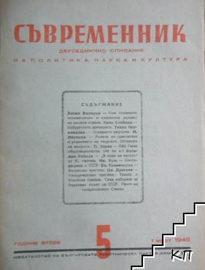 Съвременник. Бр. 5 / 1946