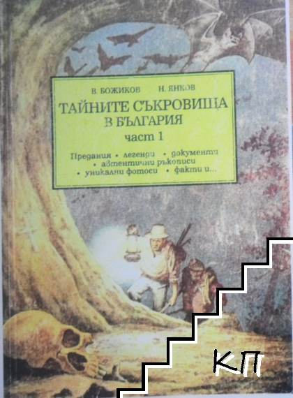 Тайните съкровища в България. Част 1: Предания, легенди, документи, автентични ръкописи, уникални фотоси, факти и...