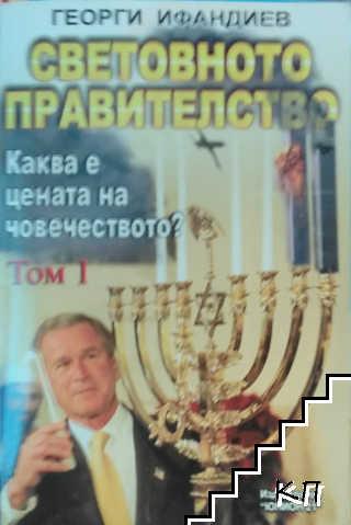 Световното правителство. Том 1