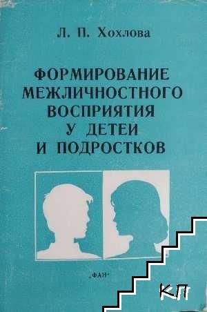 Формирование межличностного восприятия у детей и поддростоков