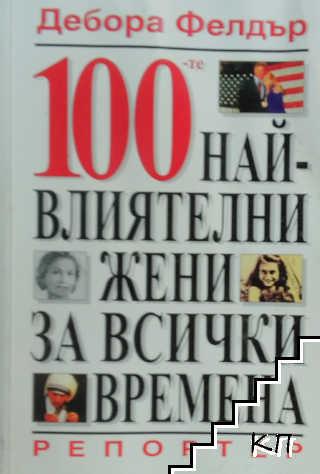 100-те най-влиятелни жени за всички времена