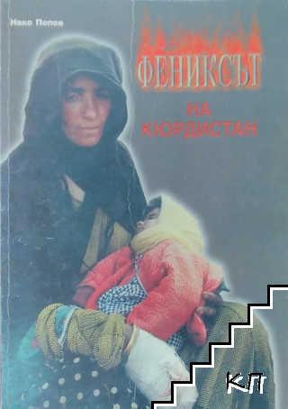 Фениксът на Кюрдистан