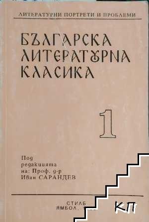 Българска литературна класика. Част 1