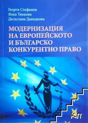 Модернизация на европейското и българско конкурентно право