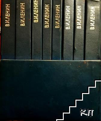 Владимир Илич Ленин. Комплект от 8 книги