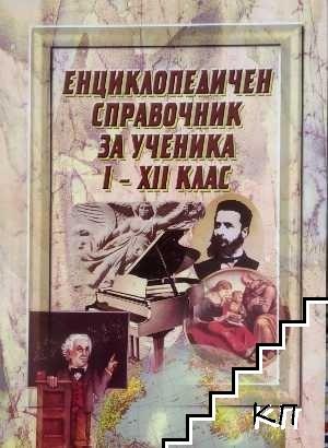 Енциклопедичен справочник за ученика за 1.-12. клас