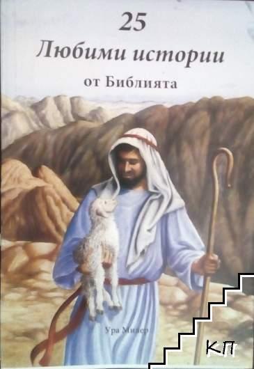 25 любими истории от Библията