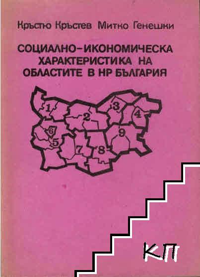 Социално-икономическа характеристика на областите на НР България