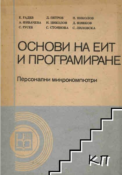 Основи на ЕИТ и програмиране