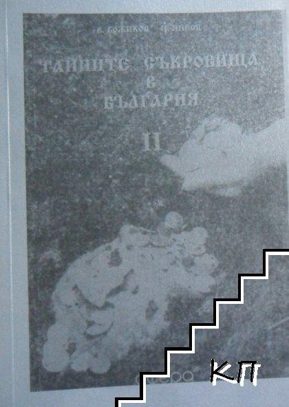 Тайните съкровища в България. Част 2: Предания, легенди, документи, автентични ръкописи, уникални фотоси, факти и...