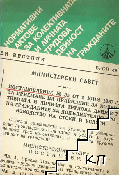 Нормативни актове за колективната и личната трудова дейност на гражданите