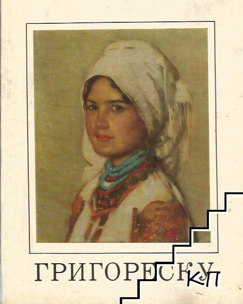 Григореску