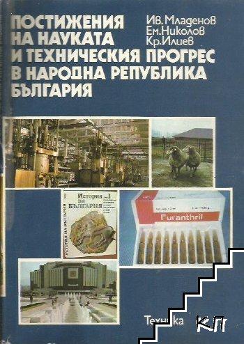 Постижения на науката и техническия прогрес в Народна Република България